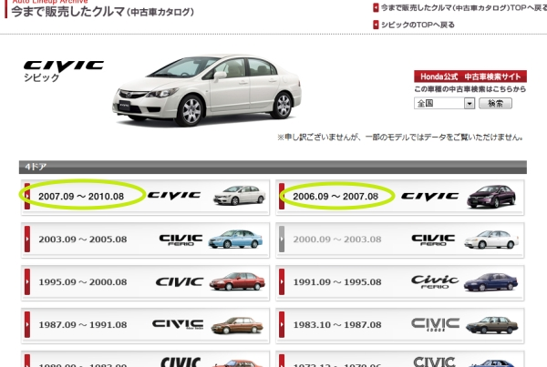 Honda has discontinued the Civic in Japan to make way for the new 9th Generation 2011 Honda Civic