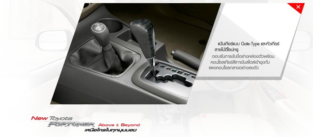 Auto-Gear-Box