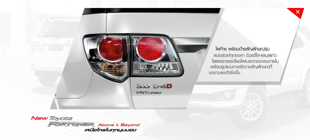 New-Taillight
