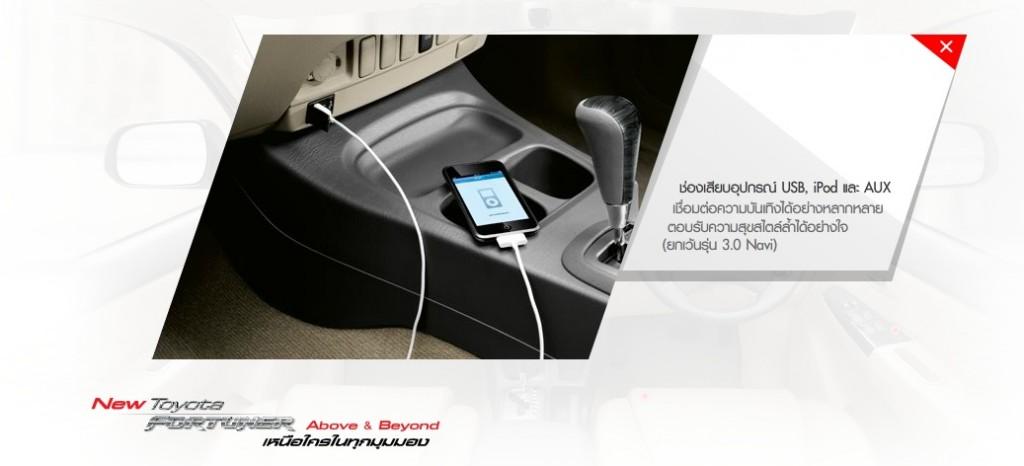 iPod-USB-AUX-1024x466