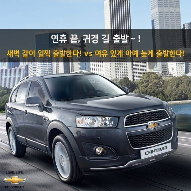 Chevrolet-Captiva-facelift-1
