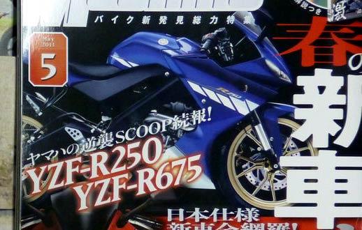 Yamaha R250