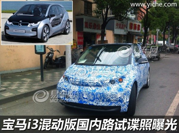 BMW-i3-megacity-vehicle-1