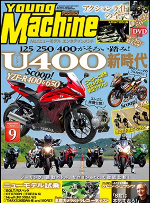 Yamaha YZF-R400 and Yamaha YZF-R650