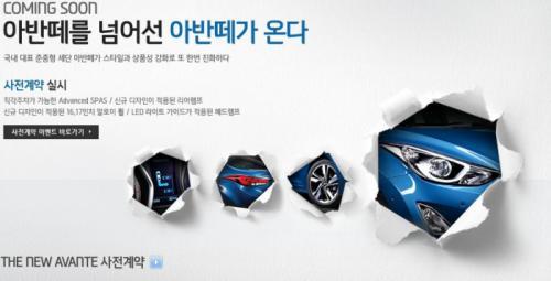 2014-Hyundai-Elantra-Avante-facelift-teaser-pics-1