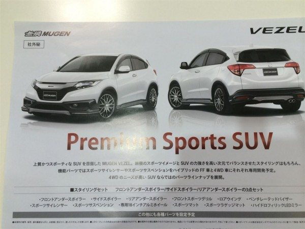 Check out the Honda Vezel Mugen variant in this leaked brochure image
