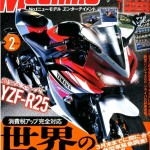 This could be the production spec Yamaha YZF-R25