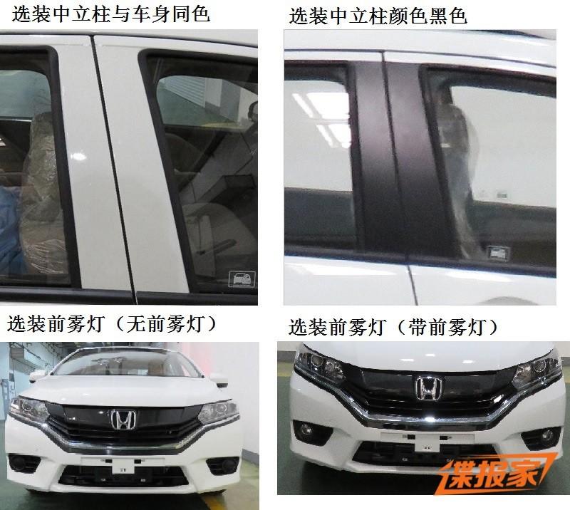 Honda City China (1)