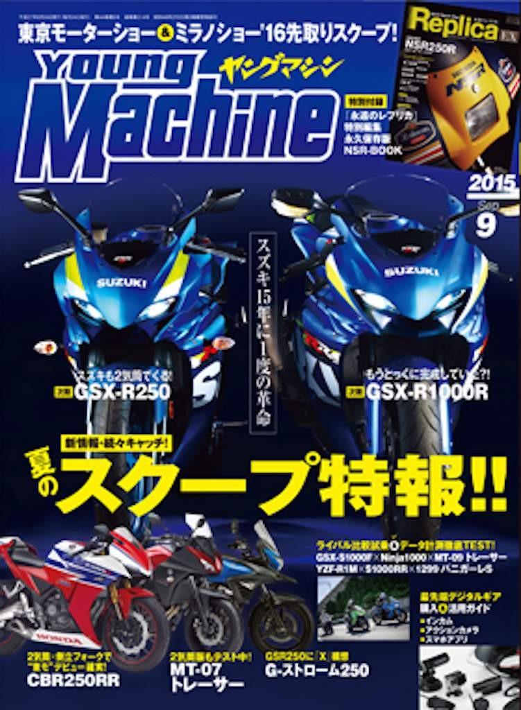 Suzuki-Gixxer-250-Render-Yound-Magazine