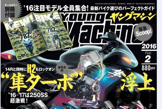 Suzuki Hayabusa Supercharged - Young Machines - 1