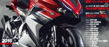 Honda CBR250RR render