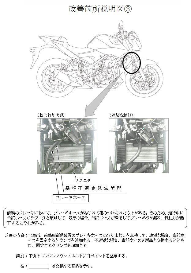 Yamaha Japan Recall - 3