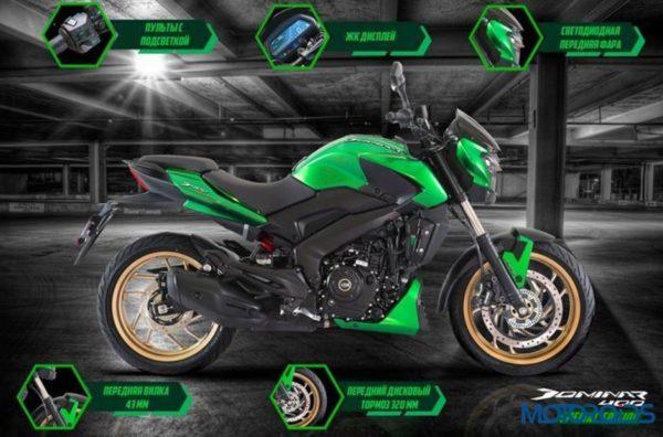 Bajaj Dominar 400 Green Limited Edition Options Russia