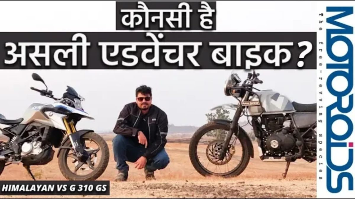 RE Himalayan VS BMW G 310 GS
