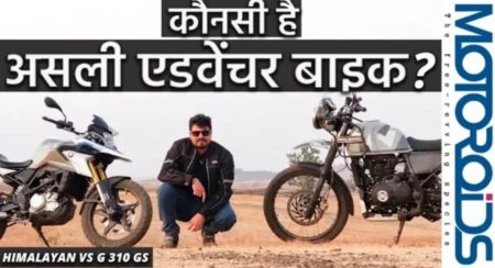 Royal Enfield Himalayan Vs BMW G 310 GS – Video Comparison