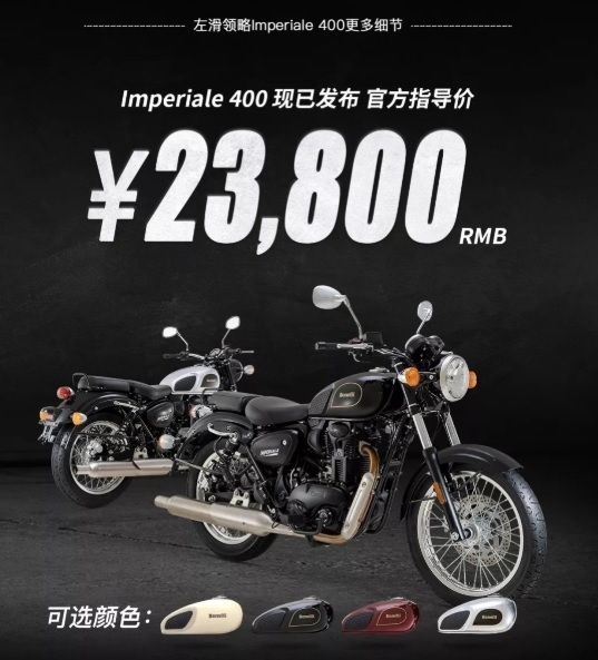 Benelli Imperiale 400 launch in China