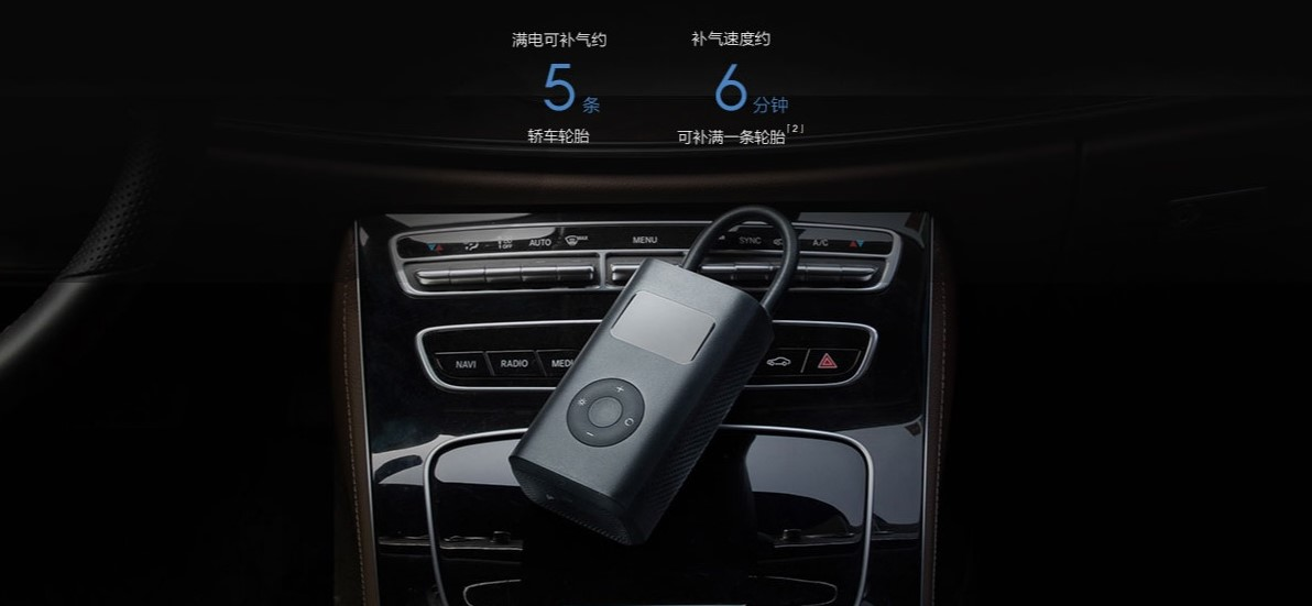 Xiaomi air pump portable