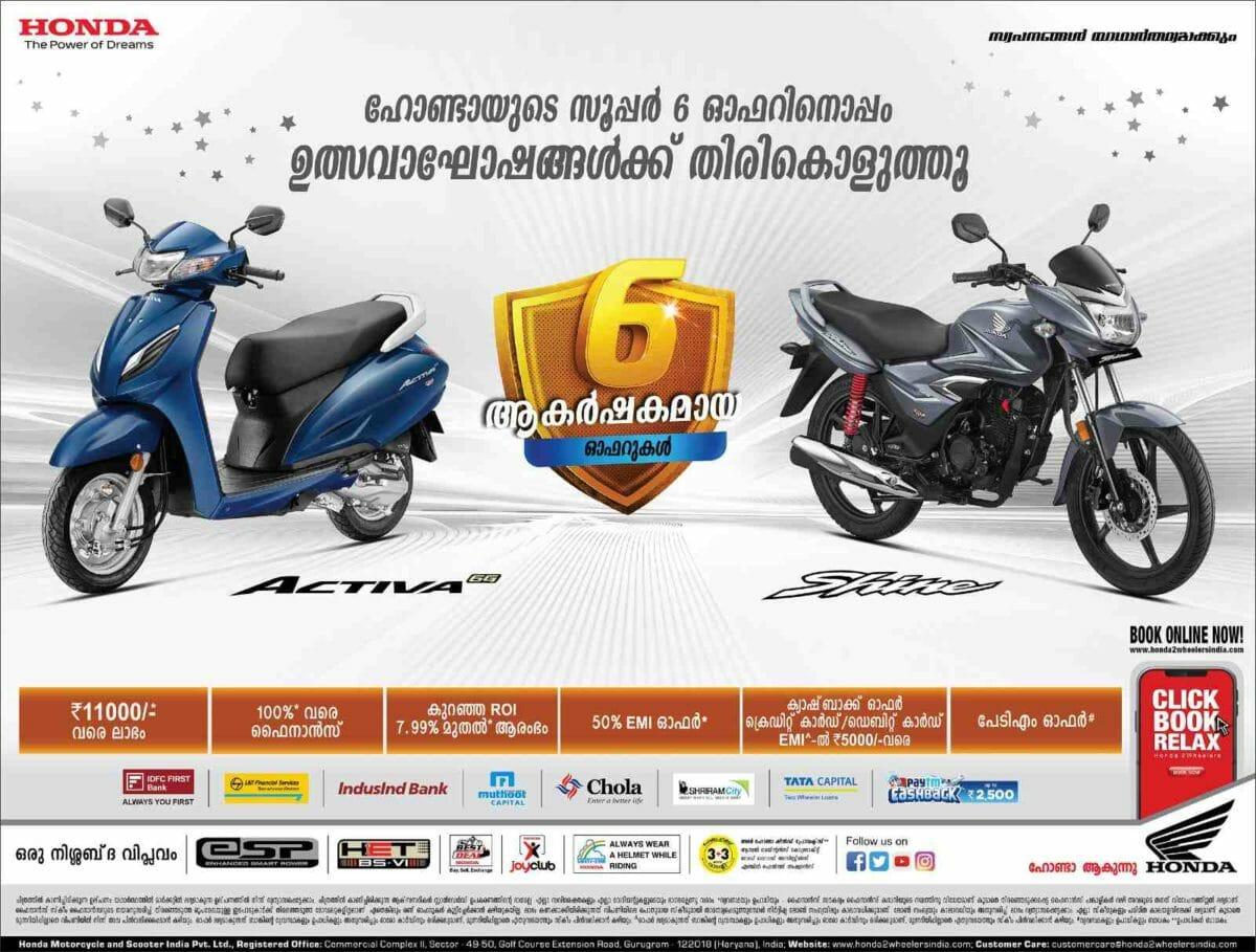 Malayalam Creative Ad. (1)