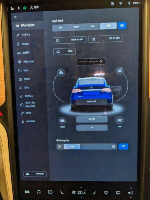 Tesla Hindi UI (2)