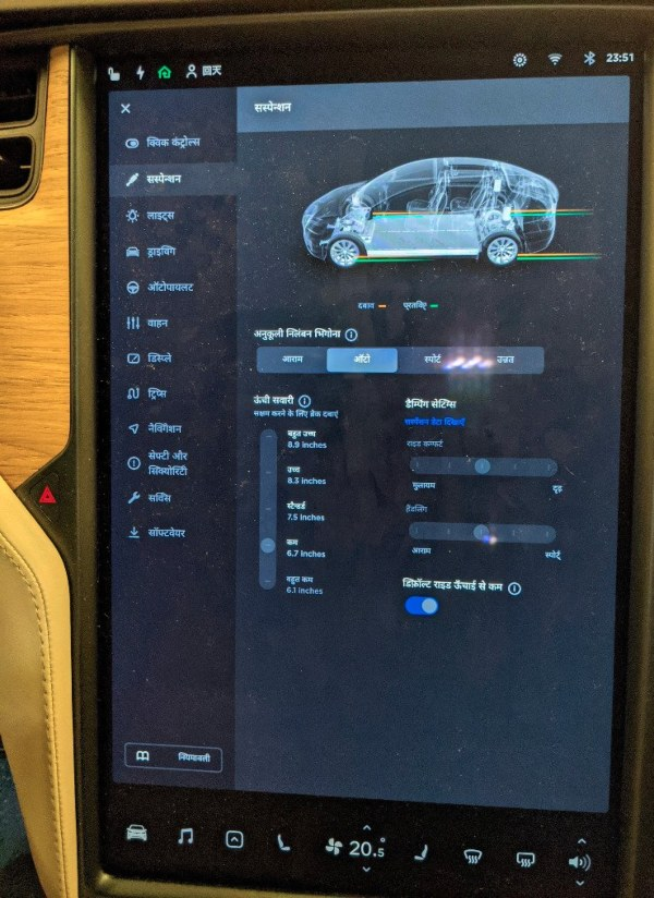 Tesla Hindi UI (3)