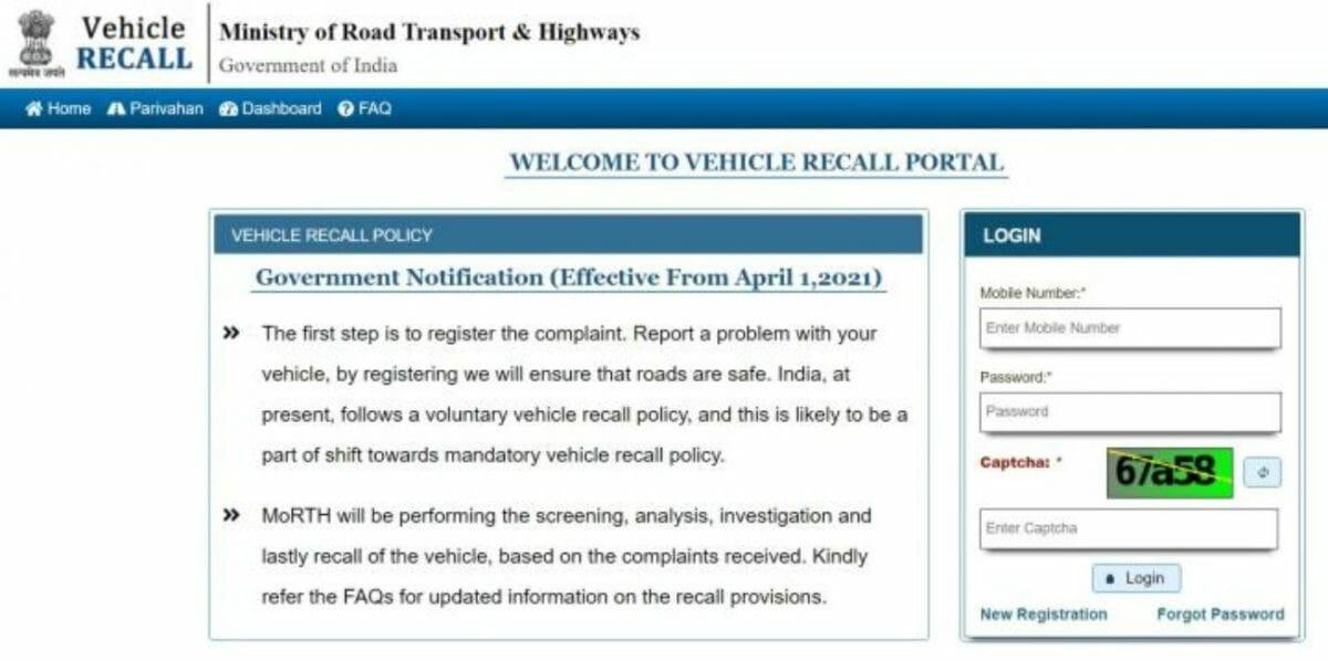 Vehicle recall portal